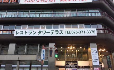 京都タワー・ホテル 様