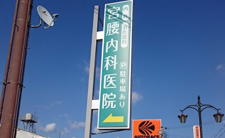 近江八幡 M内科医院 様