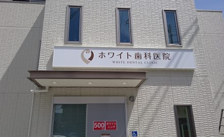 W歯科医院 壁面内照LED