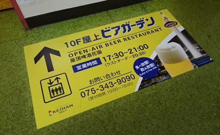 京都タワービアガーデン 地面ステッカー