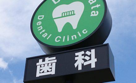 岩田歯科ポールサイン