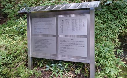 天台4ヶ国語 記念碑解説板