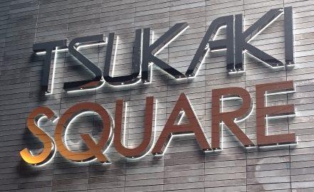 TSUKAKI  SQUARE 様