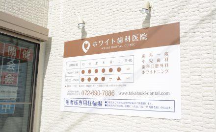 W歯科医院壁面看板(インクジェット出力)