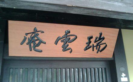 木彫刻看板1