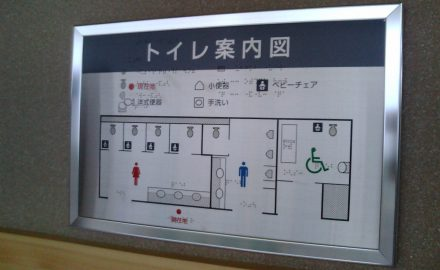 点字案内板トイレ