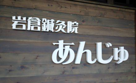カルプ文字 あんじゅ