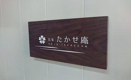 ゲストハウス木彫
