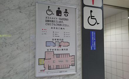 大阪駅トイレ点字案内板