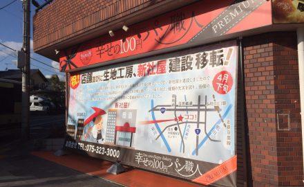 100円パン職人さま横断幕